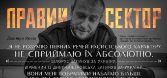 Дмитрий Ярош, пора снять маску