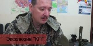 Первое интервью командующего самообороной Славянска. Видео