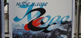 «Музей каллиграфического плаката под открытым небом «Майдан 2014». Фото