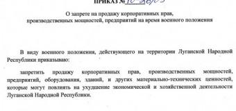 В самопровозглашенной ЛНР запретили продажу предприятий. Видео