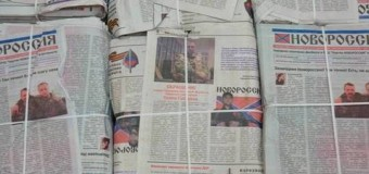 СБУ изъяли партию газет сепаратистского содержания. Видео