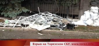 Взорвали СБУ в Торезе. Видео