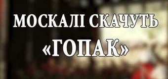 «Москали скачут гопак»: Ансамбль российской армии танцуют гопак Мира. Видео