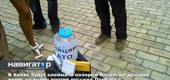 В Киеве заклеймят позором банки, которые «зажали» деньги на войну против русских Донбасса. Видео