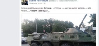 Россияне задержали подозрительные БТР с затертыми номерами. Фото