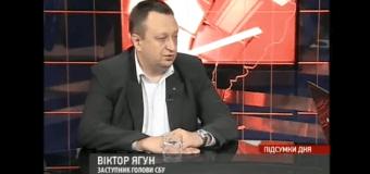 Зампредседателя СБУ не исключает террористических угроз Украине. Видео