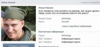 Наемник из Волгограда хвастается в соцсети «боевыми подвигами». Фото