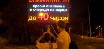 Ожидание в очереди на Керченскую переправу растянулось на 40 часов. Фото