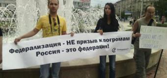 Новосибирск: Путин, хватит грабить Сибирь! Фото