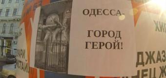 Одессу с днем города поздравили многочисленные пророссийские листовки. Фото