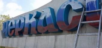 В Черкассах неизвестные перекрасили городскую стелу в российский триколор. Фото