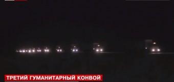 Третий гуманитарный конвой уже на Украине. Видео
