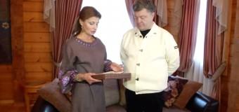 Что подарила Марина Порошенко на день рождения мужу? Видео
