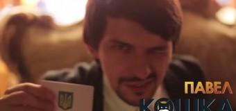 Клип про ксиву от экс-кандидата в депутаты Павла Кошки, «Барсика» и «Мурзика». Видео