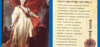 Киев: РФ украла дарственную Екатерины украинским казакам на Кубань. Видео