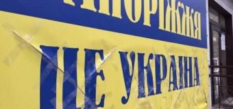 «Запорожье — это Украина» порезали ножницами. Фото