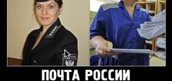 Форму российских почтальонов высмеивают в фотожабах. Фото