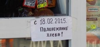 Завтра в розничной продаже в Киеве подорожает хлеб. Фото