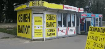 В Киеве замечена сеть подпольных «обменников». Фото