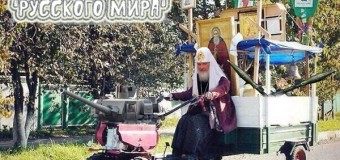 Жесткий юмор: свежие фотожабы на «русский мир». Фото
