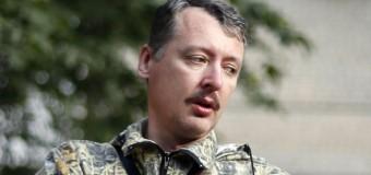 Стрелков: Украина использует гипноизлучатели, чтобы оклеветать Путина. Видео