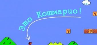 Полиция России создала ролик по мотивам игры Super Mario. Видео