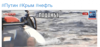 Соцсети высмеяли «визит» Путина на дно Черного моря: лучшие комментарии