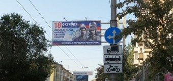 Как живет Донецк накануне выборов. Фото