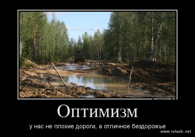 киев демотиваторы