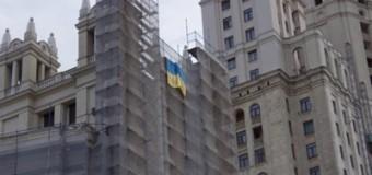 К годовщине Майдана в Москве вывесили флаг Украины. Видео