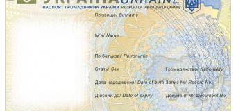 Прощай, Советский Союз: украинцы получат пластиковые паспорта. Фото