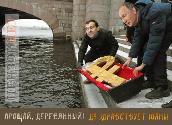 Путин рубль зарабатывать forex скачать