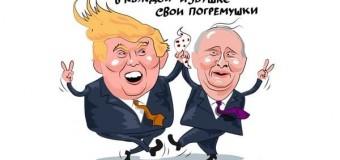 В сети посмеялись над дружбой Путина и Дональда Трампа. Фото