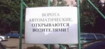Смешные объявления и вывески «взорвали» сеть. Фото