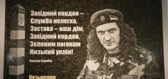 На Львовщине открыли мемориальную доску Кузьме. Видео