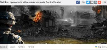 «Россия убивает»: в сети создали новый проект о военных преступлениях РФ