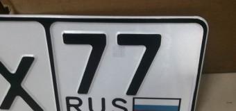 Керчь лихорадит из-за замены украинских номеров авто
