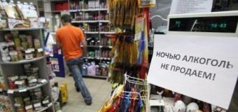 В Киеве готовятся запретить продажу алкоголя по ночам