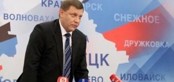 Захарченко перенес выборы