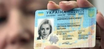 Украинцы получили более миллиона биометрических паспортов