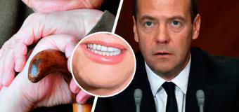 Медведев пообещал вставить пенсионерке зубы