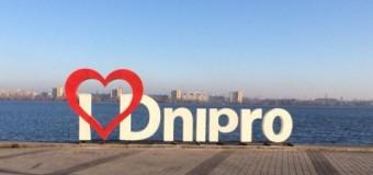 Днепропетровск сменил название