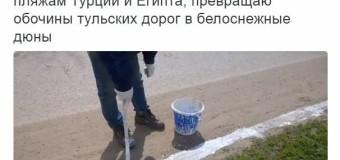 Хит сети: россияне покрасили грязь на дорогах. Видео