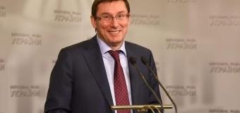 Луценко назначен генеральным прокурором Украины