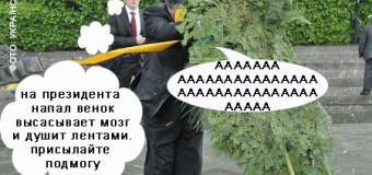 В сети отмечают годовщину «нападения» венка на Януковича. Видео