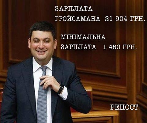 До конца 2016 года Кабмин утвердит законопроект о монетизации льгот, - Рева - Цензор.НЕТ 7249