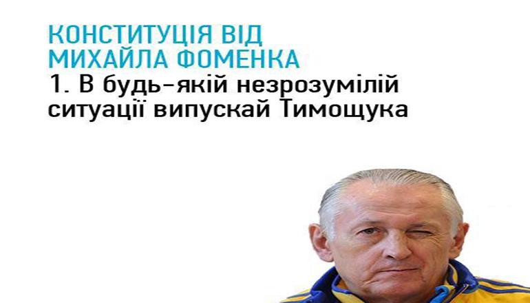 Занимательная Конституция Украины «взорвала» сеть. Фото