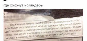 Россияне «отжигают»: модно одеться предлагают между туалетом и чебуречной. Фото