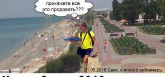 Крымский сезон и упоротый лис: свежие фотожабы покорили интернет