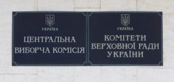 В ВР появился проект об увольнении членов ЦИК